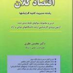 اقتصاد کلان محسن نظری